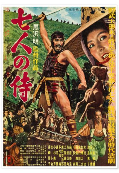 Image d'illustration de l'article lecture mifune toshirō acteur